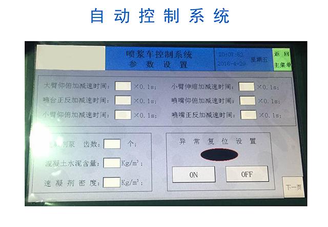 湿喷机械手,湿喷台车自动控制系统